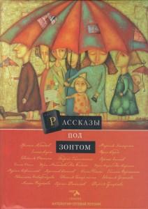 Антология сетевой поэзии-9