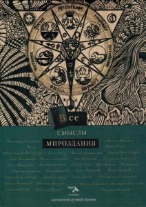 Антология сетевой поэзии-12