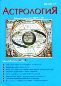 астрология2