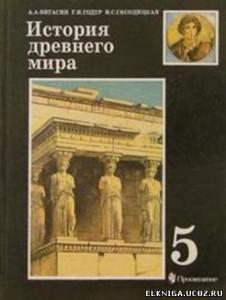 00-1-учебники древней истории