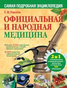 04-1-официальная и народная медицина