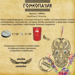06-гомеопатия
