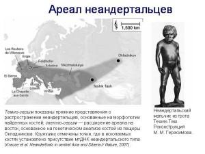 10-2-ареал неандертальцев