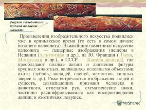 13-1-ориньянское изобразительное искусство