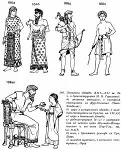 44-эламские одежды