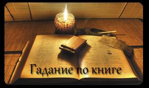 04-3-библиомантия