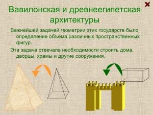 79-геометрия